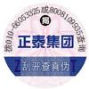洛阳白酒产品二维码防伪标签印刷公司