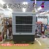 大型工业冷风机环保空调
