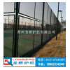 湛江球场护栏网 湛江篮球场铁丝网围网 运动场围网 龙桥厂家直销