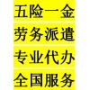 代理深圳员工社保,代缴深圳单位社保,深圳社保外包机构